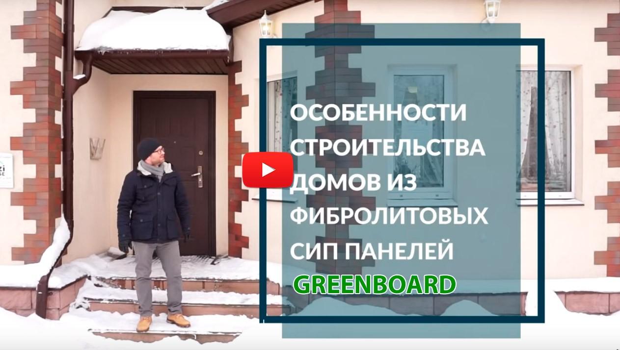 Дома-из-сип-панелей-гринборд-в-Пензе-ютуб