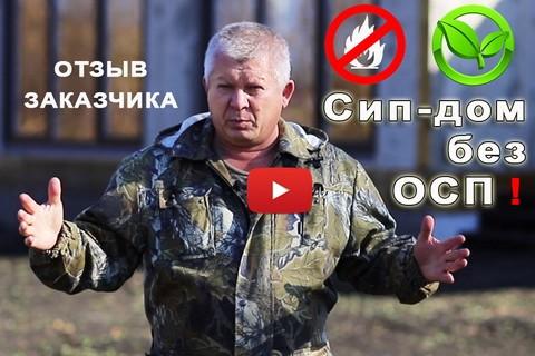 sip-dom-bez-osb-otzyv-zakazchika-penza-1 _новый размер-web